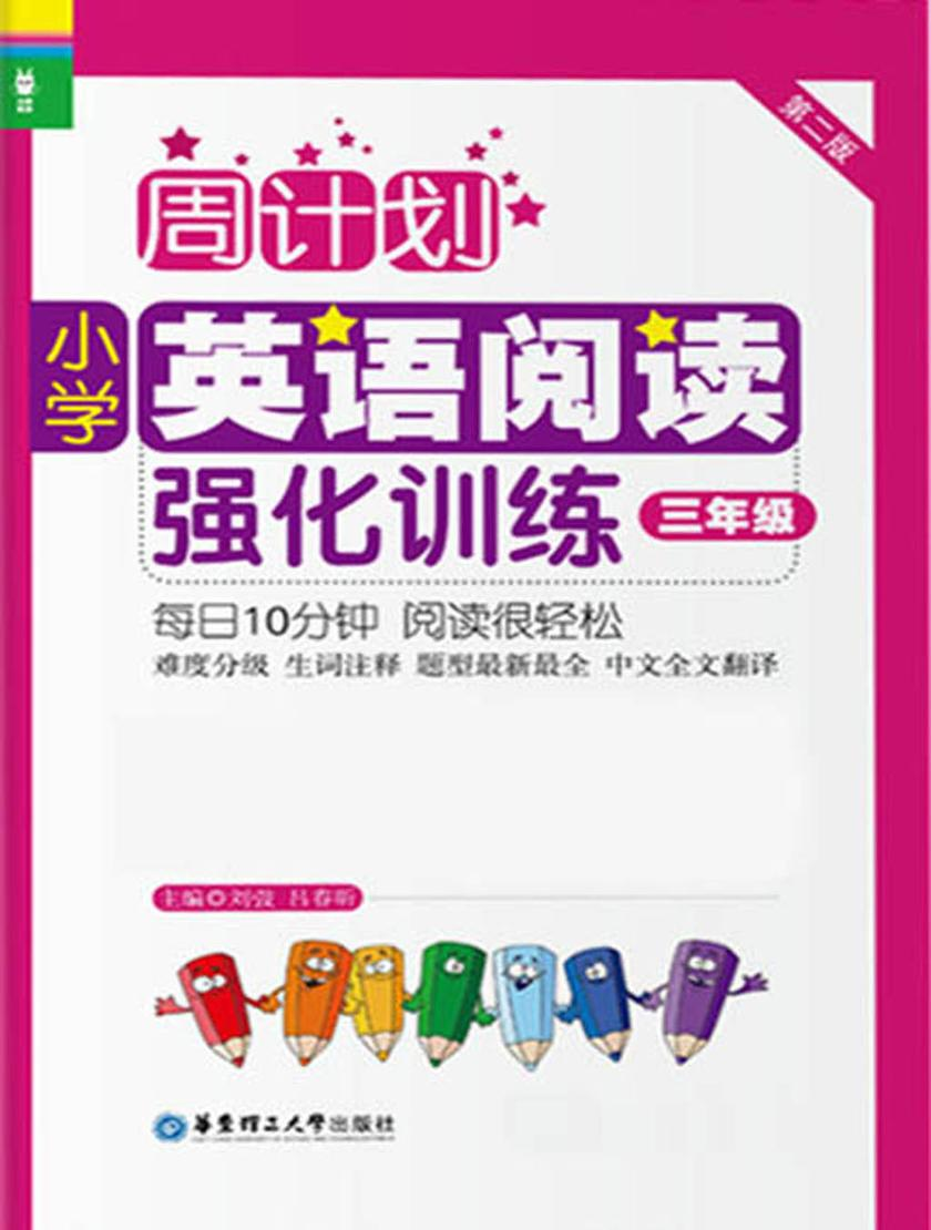 周计划:小学英语阅读强化训练(三年级)(第二版)(赠MP3下载 二维码听读)