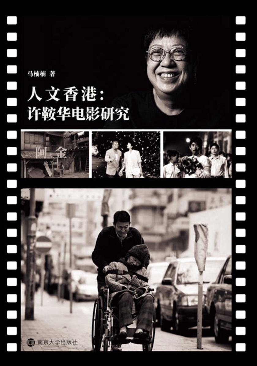 人文香港:许鞍华电影研究