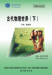 [3D电子书]圣才学习网·中国科技史话:古代物理世界(下)(仅适用PC阅读)