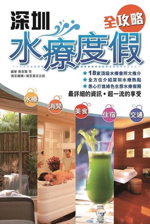 深圳水療度假全攻略(仅适用PC阅读)