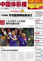 中国体彩报 周刊 2012年总365期(电子杂志)(仅适用PC阅读)