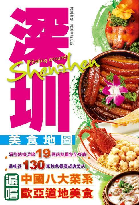 深圳美食地圖2009(仅适用PC阅读)