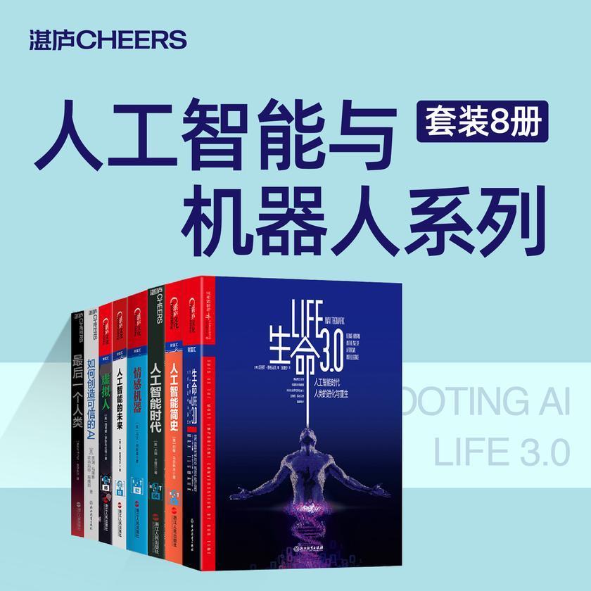 人工智能与机器人系列