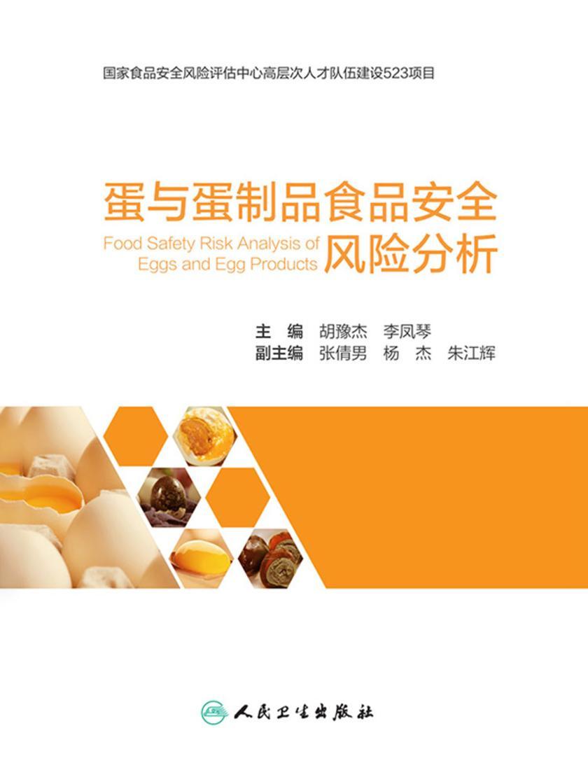蛋与蛋制品食品安全风险分析