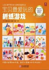 宝贝 爱玩的折纸游戏(试读本)(仅适用PC阅读)