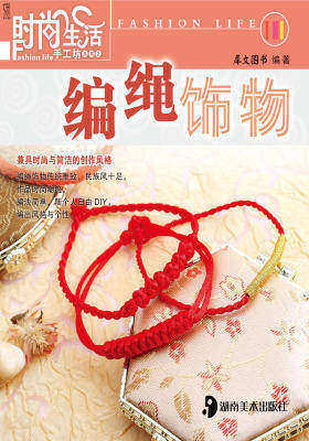 时尚生活手工坊丛书2:编绳饰物(仅适用PC阅读)