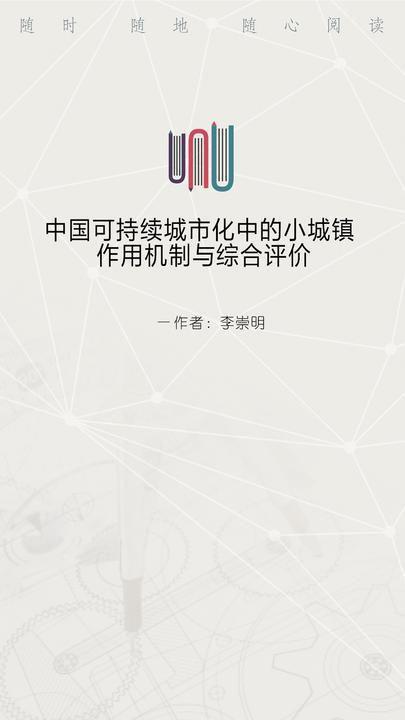 中国可持续城市化中的小城镇作用机制与综合评价