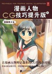 漫画人物CG技巧提升版3-校园美少女(试读本)(仅适用PC阅读)