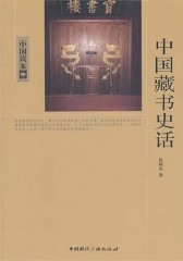 中国藏书史话