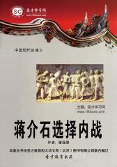 [3D电子书]圣才学习网·中国现代史演义:蒋介石选择内战(仅适用PC阅读)