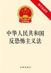 中华人民共和国反恐怖主义法(附草案说明)