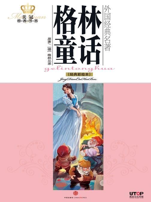 美冠经典书系·外国卷:格林兄弟——格林童话