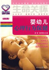 婴幼儿心理行为保健(试读本)