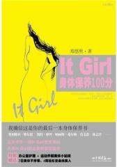 It Girl身体保养100分(试读本)