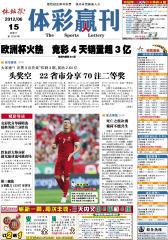 体彩赢刊 周刊 2012年第69期(电子杂志)(仅适用PC阅读)