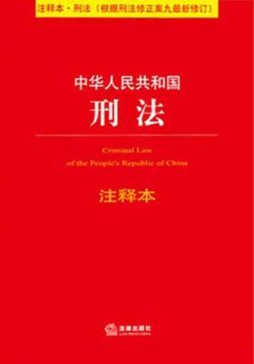 中华人民共和国刑法注释本(根据刑法修正案九最新修订)