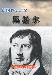德国哲学之父——黑格尔