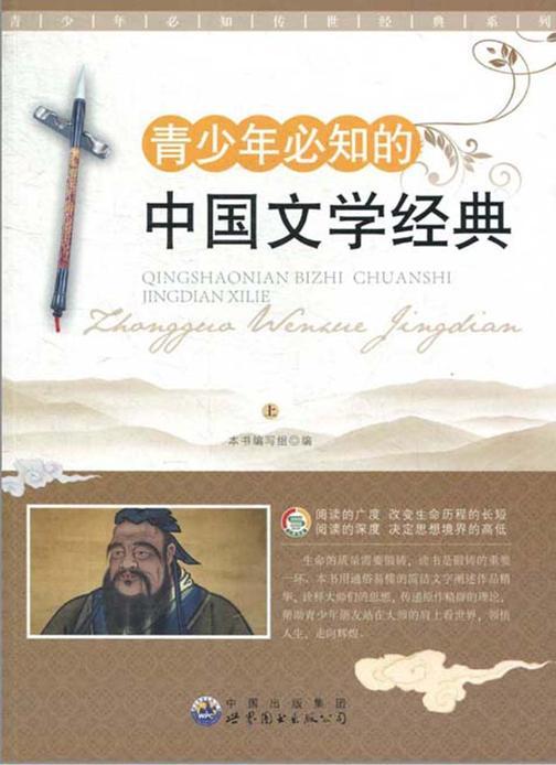 青少年必知的中国文学经典(上册)