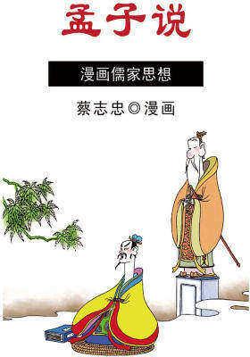 蔡志忠漫画·孟子说
