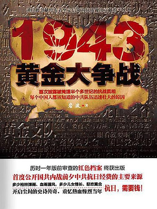"""1943,黄金大争战【""""七七事变""""后,日寇侵占华北,继而进入黄岗山金矿……】"""