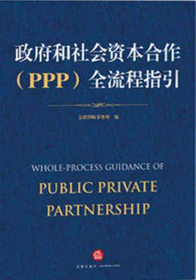 政府和社会资本合作(PPP)全流程指引
