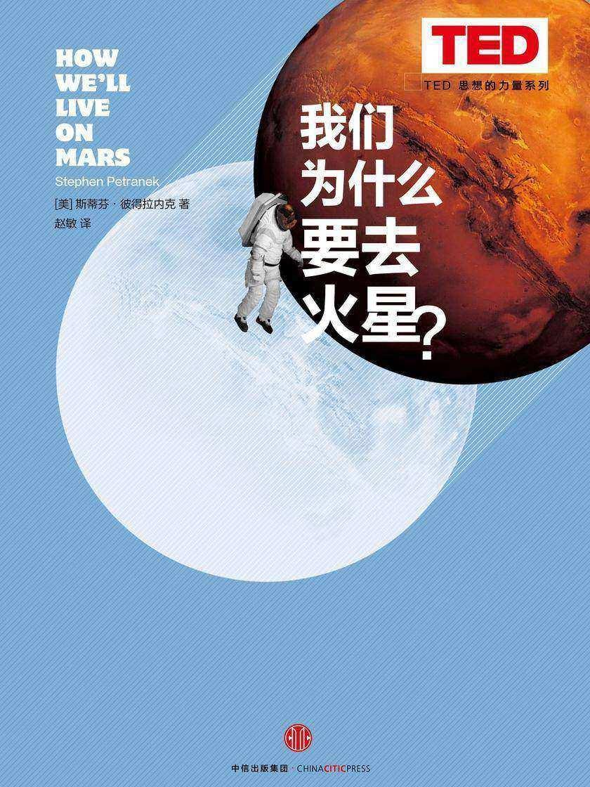 我们为什么要去火星?