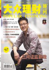 大众理财顾问 月刊 2012年6月(电子杂志)(仅适用PC阅读)