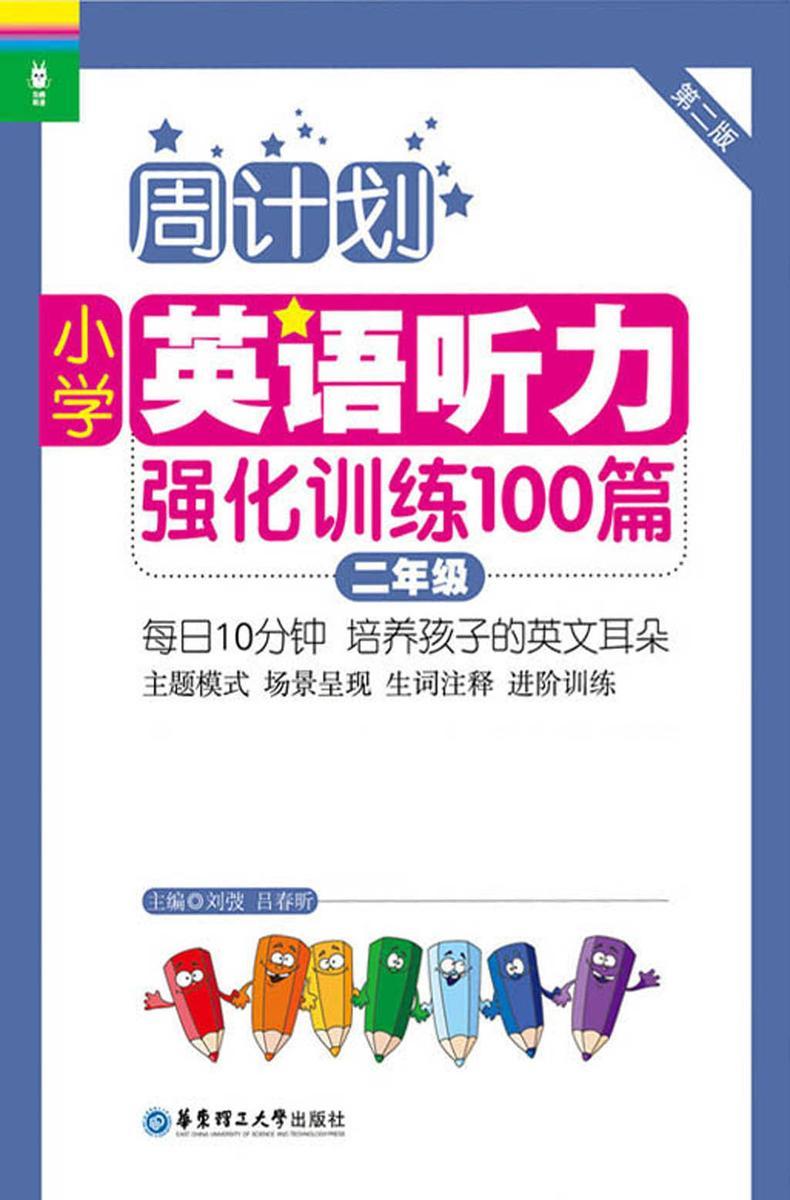 周计划:小学英语听力强化训练100篇(二年级)(MP3下载+二维码扫听)