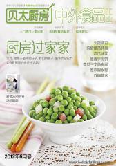 贝太厨房 月刊 2012年6月(电子杂志)(仅适用PC阅读)