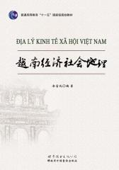 越南经济社会地理(仅适用PC阅读)