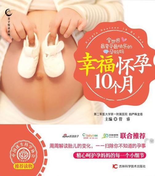 幸福怀孕10个月
