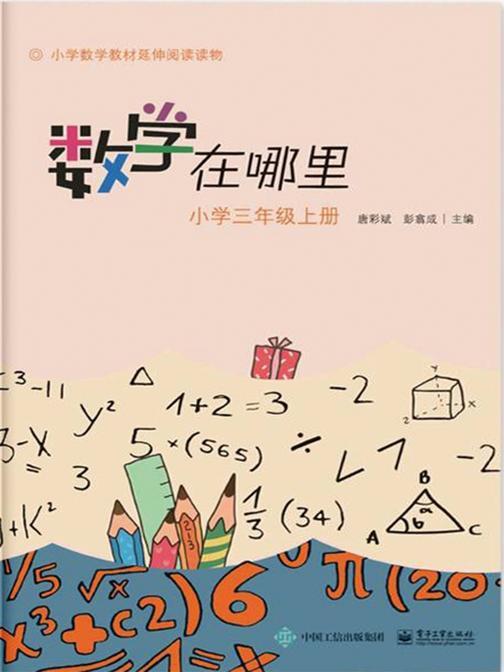 小学数学阅读·数学在哪里:小学三年级(上册)