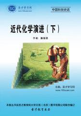 [3D电子书]圣才学习网·中国科技史话:近代化学演进(下)(仅适用PC阅读)