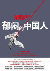 郁闷的中国人(试读本)