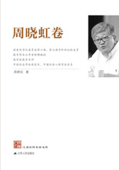 江苏社科名家文库·周晓虹卷