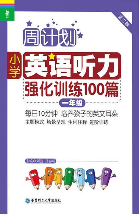 周计划:小学英语听力强化训练100篇(一年级)(MP3下载+二维码扫听)
