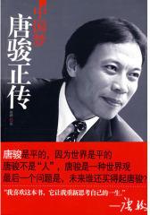 中国梦:唐骏正传(全国独家签名本)(试读本)