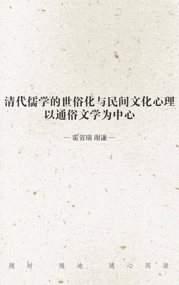 清代儒学的世俗化与民间文化心理——以通俗文学为中心