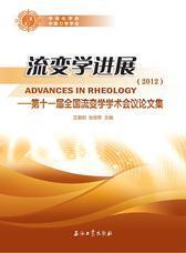 流变学进展:第十一届全国流变学学术会议论文集.2012