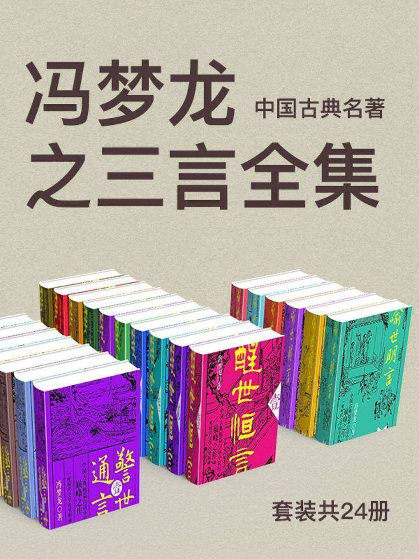 中国古典名著:冯梦龙之三言全集(套装共23册)