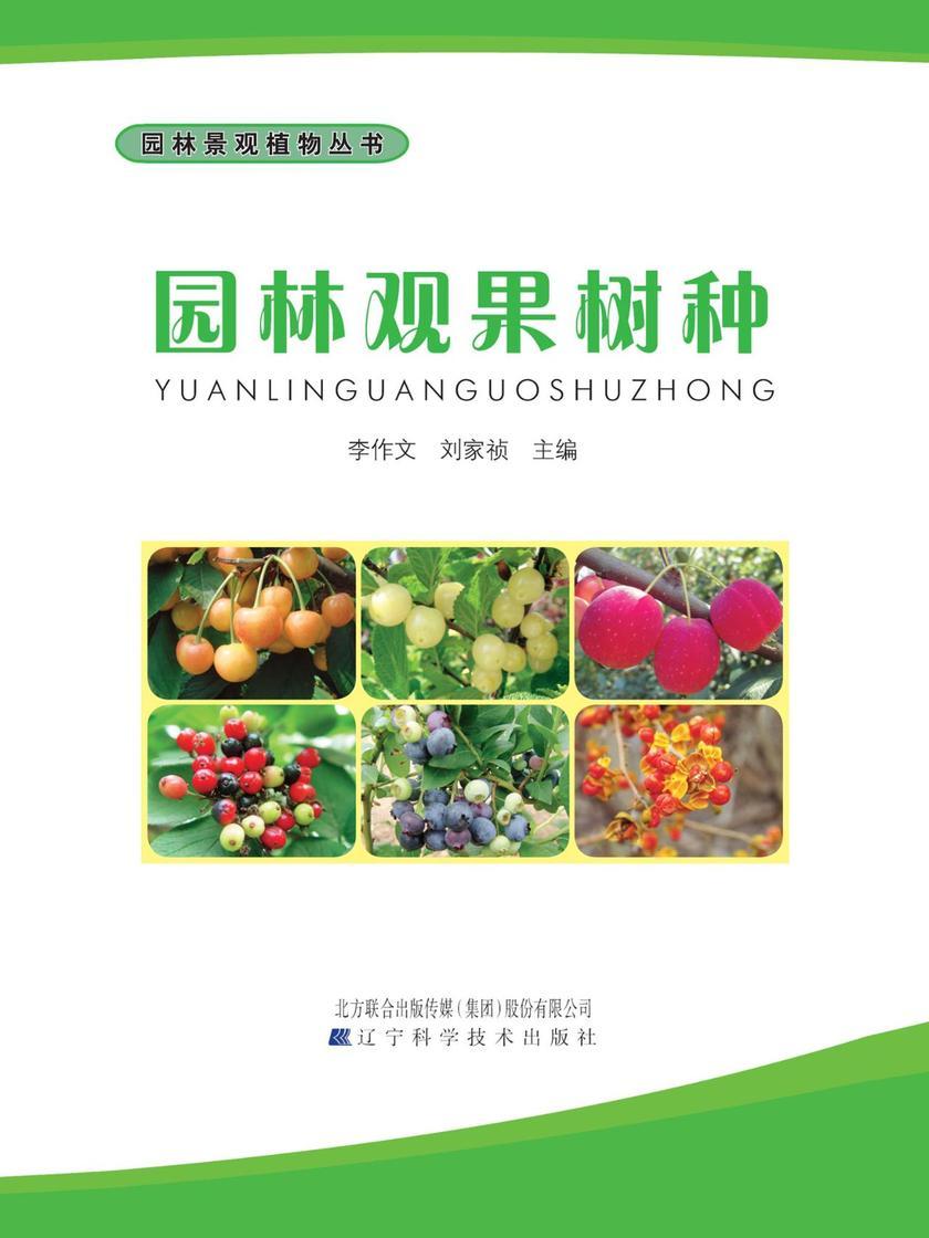 园林观果树种(园林景观植物丛书)