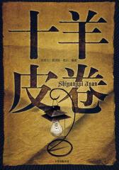 十羊皮卷(试读本)