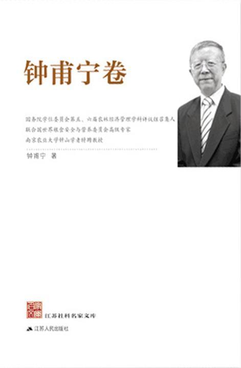 江苏社科名家文库·钟甫宁卷