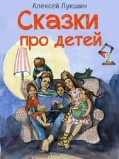 Сказки про детей. Продолжение Иллюстрированное издание
