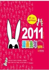 2011漫画兔年台历书(试读本)