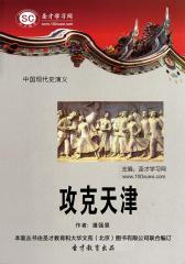 [3D电子书]圣才学习网·中国现代史演义:攻克天津(仅适用PC阅读)