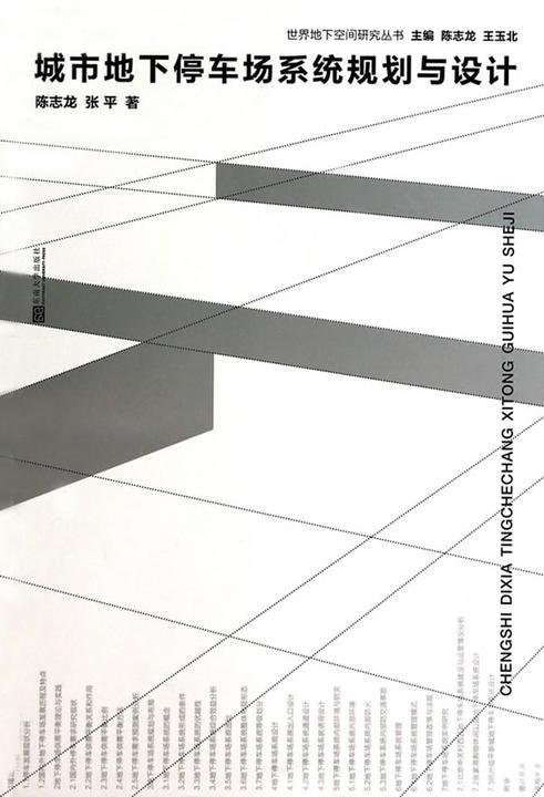 城市地下停车场系统规划与设计