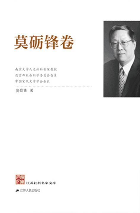 江苏社科名家文库·莫砺锋卷