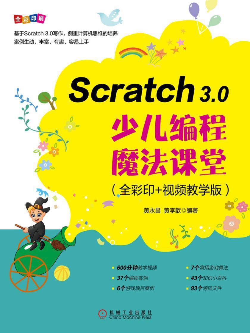 Scratch 3.0少儿编程魔法课堂:全彩印+视频教学版