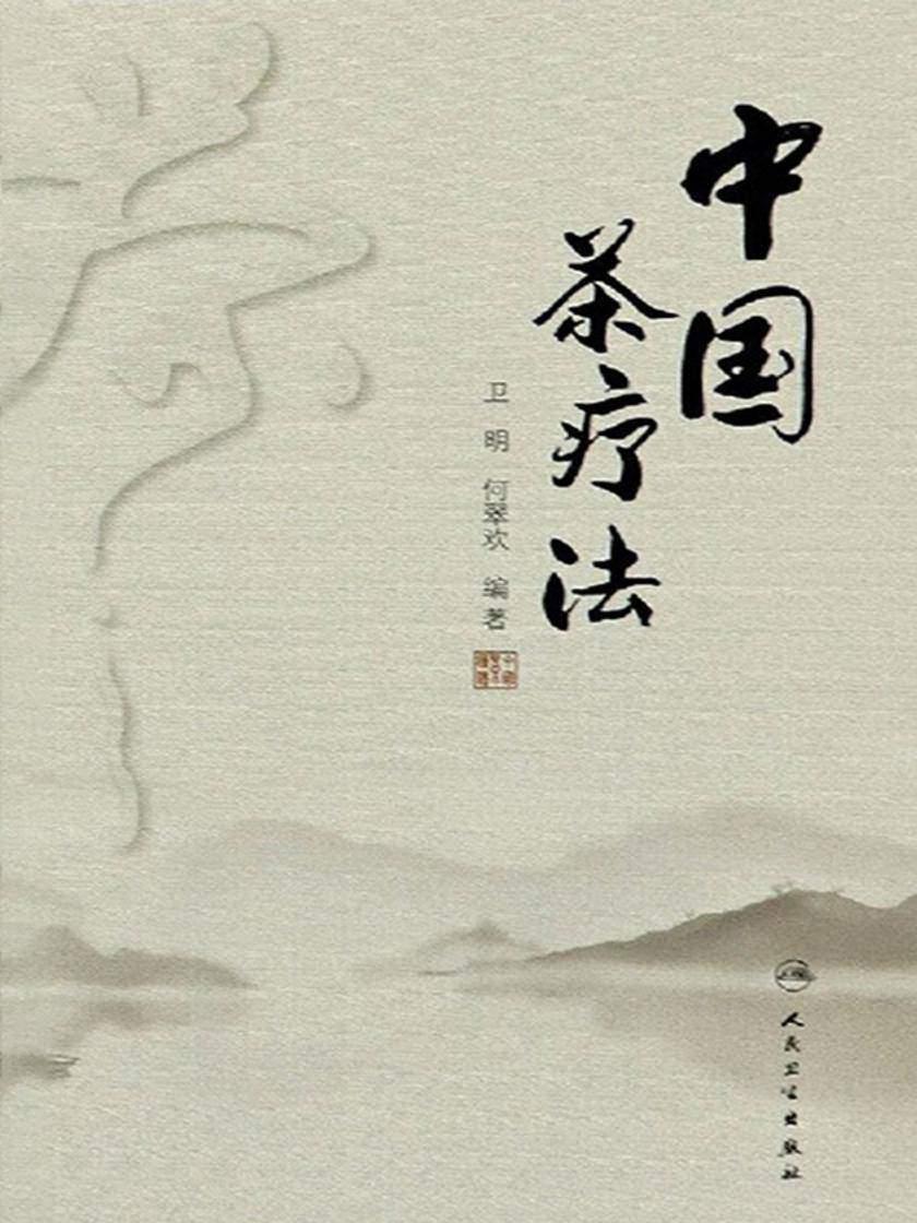 中国茶疗法